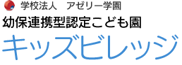 認定こども園キッズビレッジは、千葉県千葉市緑区おゆみ野にある、子ども達の笑顔があふれる認定こども園です。